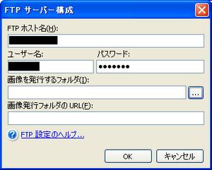 20070601-ftpserverconfigmage1.png