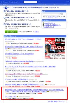 2008012018.27.57b.hatena.ne.jp.png